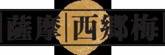 鹿児島の梅干し「薩摩西郷梅」 農事組合法人 薩摩西郷梅生産組合